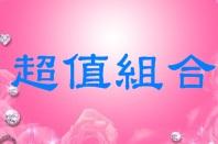 一井美粧網購廣告圖 2